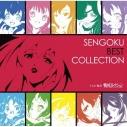【キャラクターソング】戦国コレクション キャラクターソングコレクション ベスト SENGOKU BEST COLLECTIONの画像