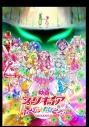 【DVD】映画 プリキュアスーパースターズ!特装版の画像