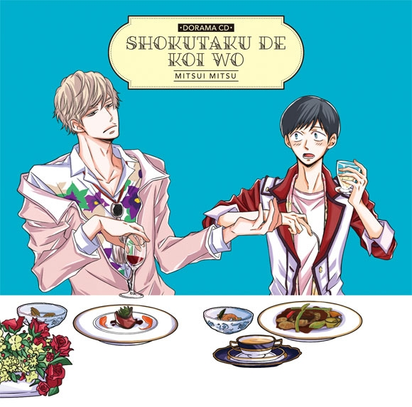 【ドラマCD】食卓で恋を