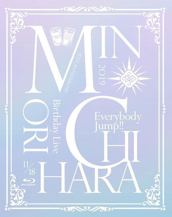 【Blu-ray】茅原実里/15th Anniversary Minori Chihara Birthday Live ~Everybody Jump!!~