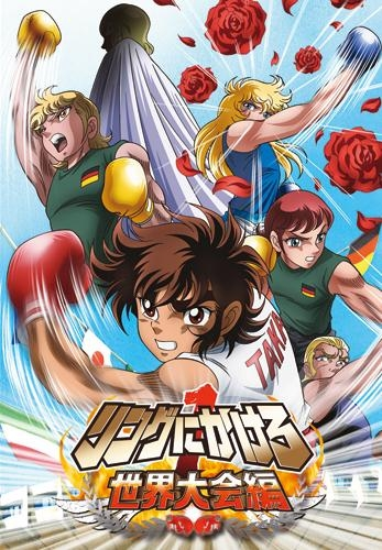 【DVD】OVA リングにかけろ1 世界大会編 1