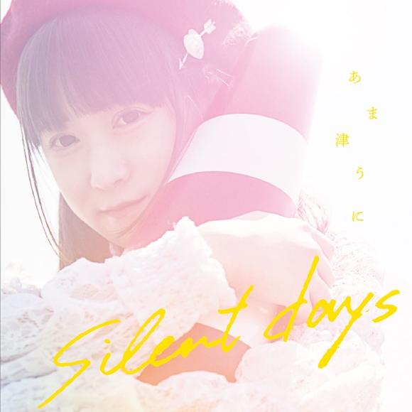 【主題歌】TV 女子かう生 OP「silent days」/あま津うに 通常盤