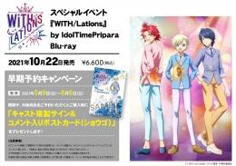 スペシャルイベント『WITH/Lations』by IdolTimePripara Blu-ray早期予約キャンペーン画像