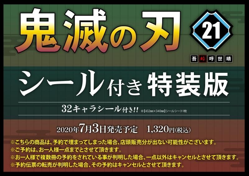 鬼滅の刃コミック単行本(21巻)シール付き特装版