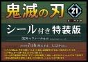 【コミック】鬼滅の刃(21) シール付き特装版の画像