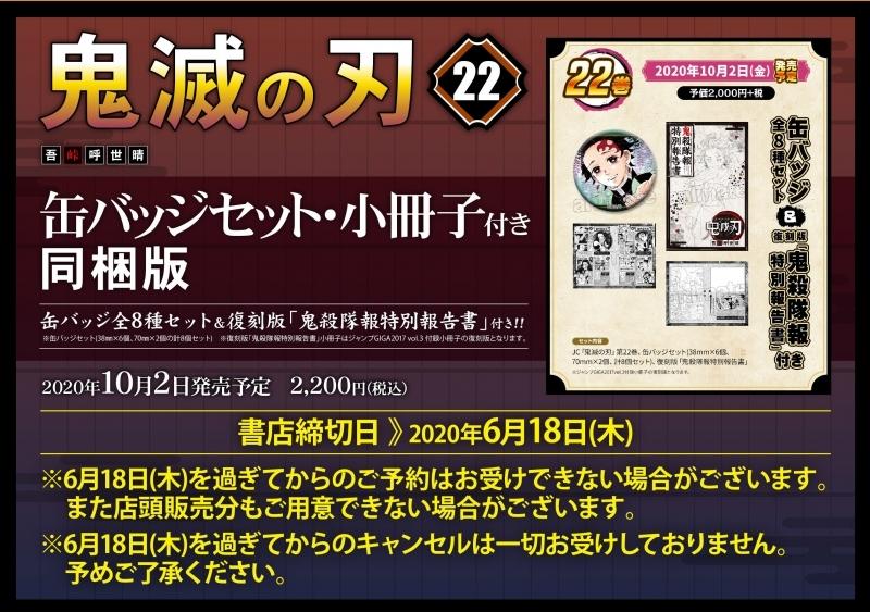 鬼滅の刃(22) 缶バッジセット・小冊子付き同梱版_0