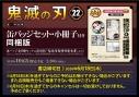 【コミック】鬼滅の刃(22) 缶バッジセット・小冊子付き同梱版の画像