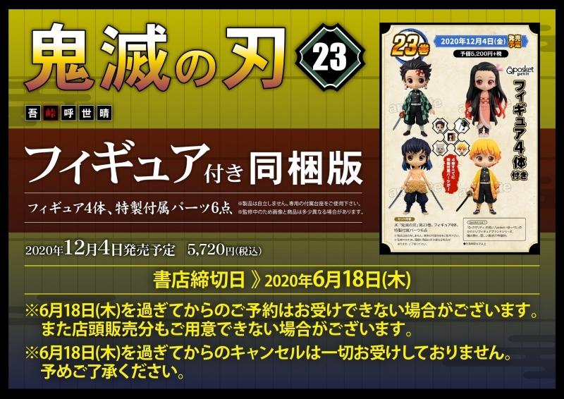 鬼滅の刃(23) フィギュア付き同梱版_0