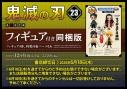 【コミック】鬼滅の刃(23) フィギュア付き同梱版の画像