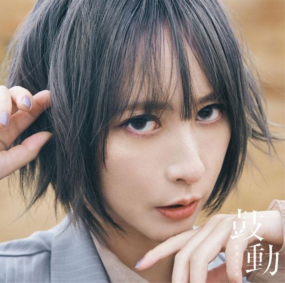 【主題歌】TV バック・アロウ 2ndクール OP「鼓動」/藍井エイル 通常盤