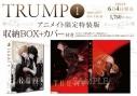 【コミック】TRUMP(1) アニメイト限定特装版【収納BOX+カバー付き】の画像