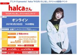 アニメイトpresents! halca「キミがいたしるし」スペシャル配信イベント画像