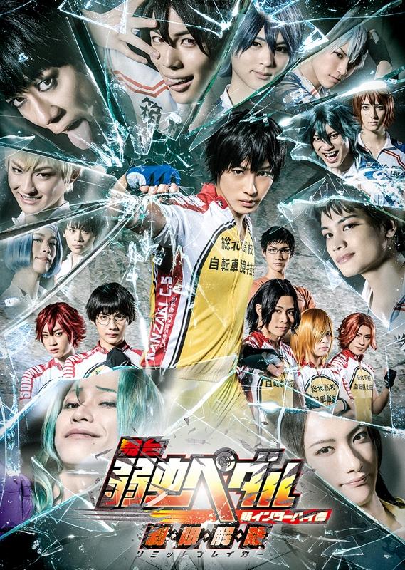 【Blu-ray】舞台 弱虫ペダル 新インターハイ篇~ 制・限・解・除(リミットブレイカー)~