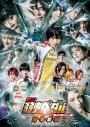 【DVD】舞台 弱虫ペダル 新インターハイ篇~ 制・限・解・除(リミットブレイカー)~の画像