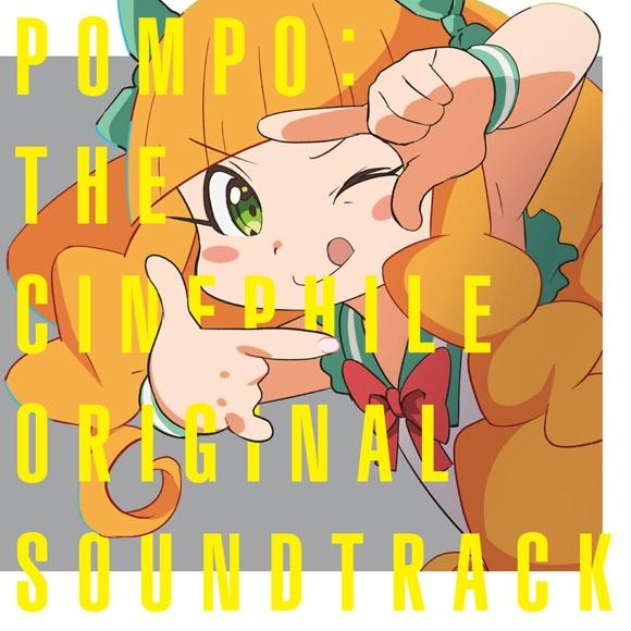 【サウンドトラック】劇場版 映画大好きポンポさん オリジナルサウンドトラック
