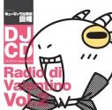 【DJCD】DJCD キューティクル探偵因幡 レディオ・ディ・ヴァレンティーノ Vol.2の画像