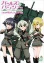 【DVD】OVA ガールズ&パンツァー ~これが本当のアンツィオ戦です!~の画像