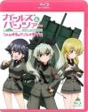 【Blu-ray】OVA ガールズ&パンツァー ~これが本当のアンツィオ戦です!~の画像