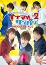 【DVD】舞台 ナナマルサンバツ THE QUIZ STAGE ROUND2の画像