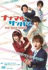 【DVD】舞台 ナナマルサンバツ THE QUIZ STAGE