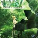 【サウンドトラック】TV ピアノの森 Piano Best Collection Iの画像