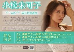 小松未可子「悔しいことは蹴っ飛ばせ」発売記念 WEB抽選会画像