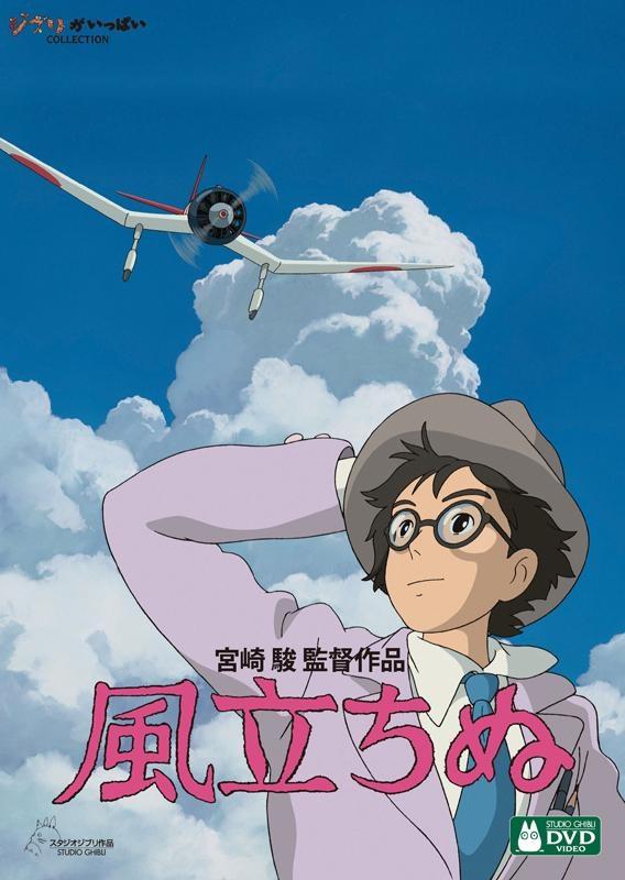 【DVD】映画 風立ちぬ