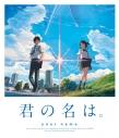 【Blu-ray】映画 君の名は。 Blu-ray スタンダード・エディションの画像