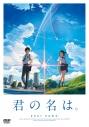 【DVD】映画 君の名は。 DVD スタンダード・エディションの画像