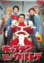 【DVD】TV キャプテンウルトラ VOL.1の画像