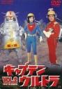 【DVD】TV キャプテンウルトラ VOL.2の画像