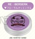 【グッズ-化粧雑貨】アイ★チュウ リップバーム/RE:BERSERKの画像
