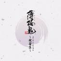 【アルバム】ゲーム 薄桜鬼 オープニングベスト ~歌響集~の画像