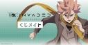 【くじメイト】ID:INVADED イド:インヴェイデッド くじメイトの画像