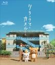 【Blu-ray】Web リラックマとカオルさん 通常版の画像