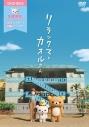 【DVD】Web リラックマとカオルさん 大型ポストカードセット付ボックス 数量限定の画像