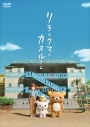 【DVD】Web リラックマとカオルさん 通常版の画像