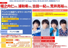 SHALL WE BLACK OUT? 1st Single「SHALL WE BLACK OUT?」発売記念イベント画像