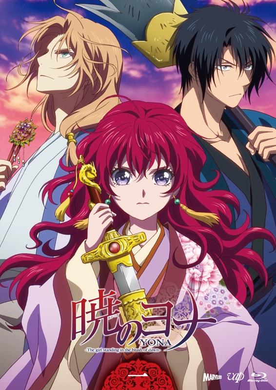 【Blu-ray】TV 暁のヨナ 1