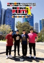 【DVD】禁断生ラジオ in Perth 通常版2巻 the second volume 仲よしドライブ雑談編の画像