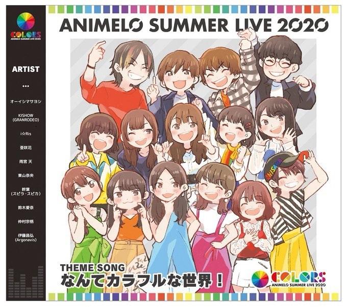 【主題歌】ANIMELO SUMMER LIVE 2020 -COLORS- テーマソング「なんてカラフルな世界!」