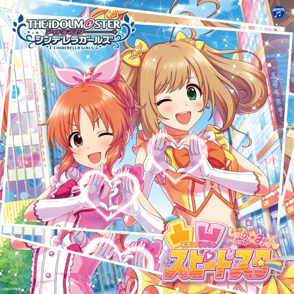 【キャラクターソング】THE IDOLM@STER CINDERELLA GIRLS STARLIGHT MASTER 28 凸凹スピードスター