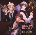 【ドラマCD】花咲くまにまに~吸血鬼の館~の画像