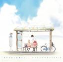 【サウンドトラック】劇場版 あさがおと加瀬さん。 オリジナルサウンドトラックの画像