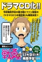 【コミック】戦勇。メインクエスト第二章(3) 限定版の画像