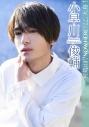 【DVD】小早川俊輔/何処いま?NOW HERE!ここ、大島!の画像
