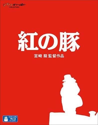 【Blu-ray】映画 紅の豚