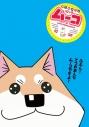 【DVD】TV いとしのムーコ 2の画像