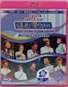 【Blu-ray】ライブビデオ ネオロマンス・フェスタ ~遙か祭2006~ Blu-ray DX EDITIONの画像