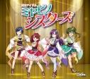 【ドラマCD】AKIBA SAGA NOVEL「神力アイドル ミヤビノシスターズ」の画像